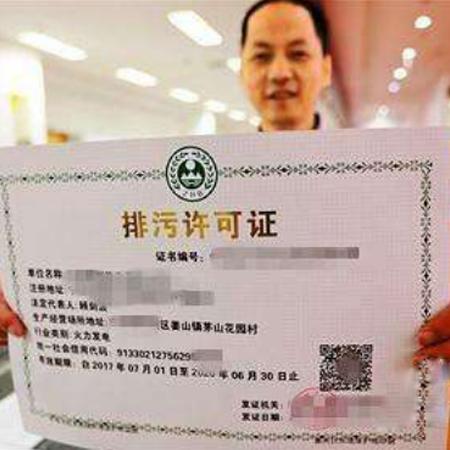 排污许可证申领及变更服务