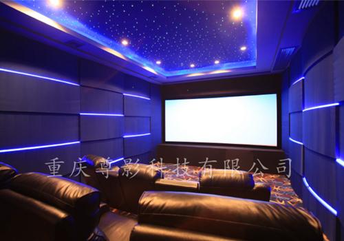 重庆私人影院