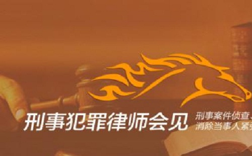 北京知名专业刑事律师分享会见当事人注意事项