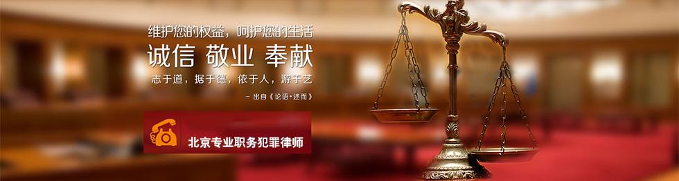 职务犯罪资深律师