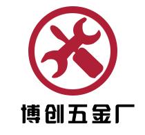 枣阳市博创五金厂