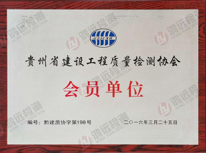 贵州省建设工程质量检测协会会员单位