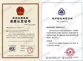 檢驗檢測機構資質認證證書