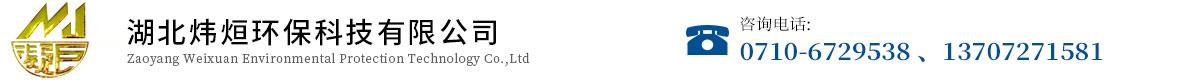 湖北炜烜环保科技有限公司