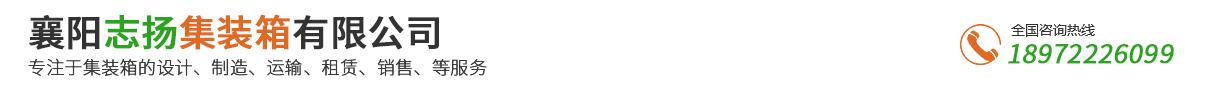志揚集裝箱有限公司_Logo