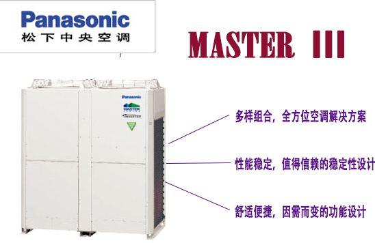松下中央空调MASTER加强Ⅲ系列