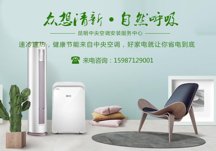 云南商用中央空调系统