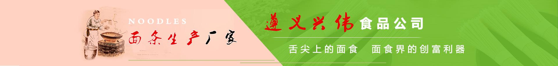 贵州面条厂家