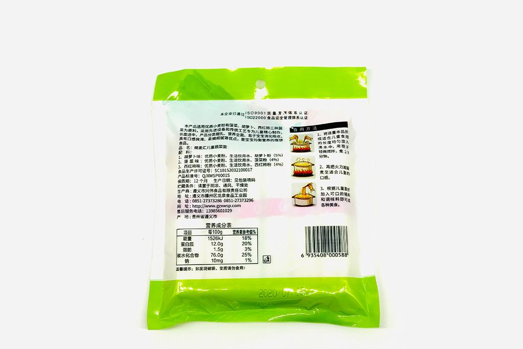 初七、十七、二十七为什么要吃面条?