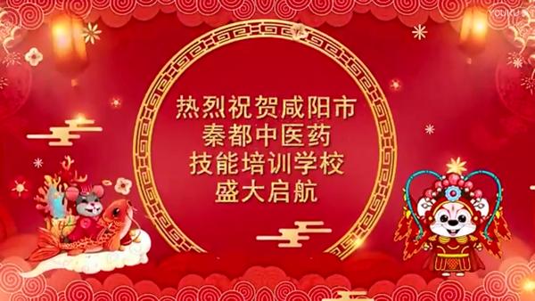秦都中医药学校成立庆典