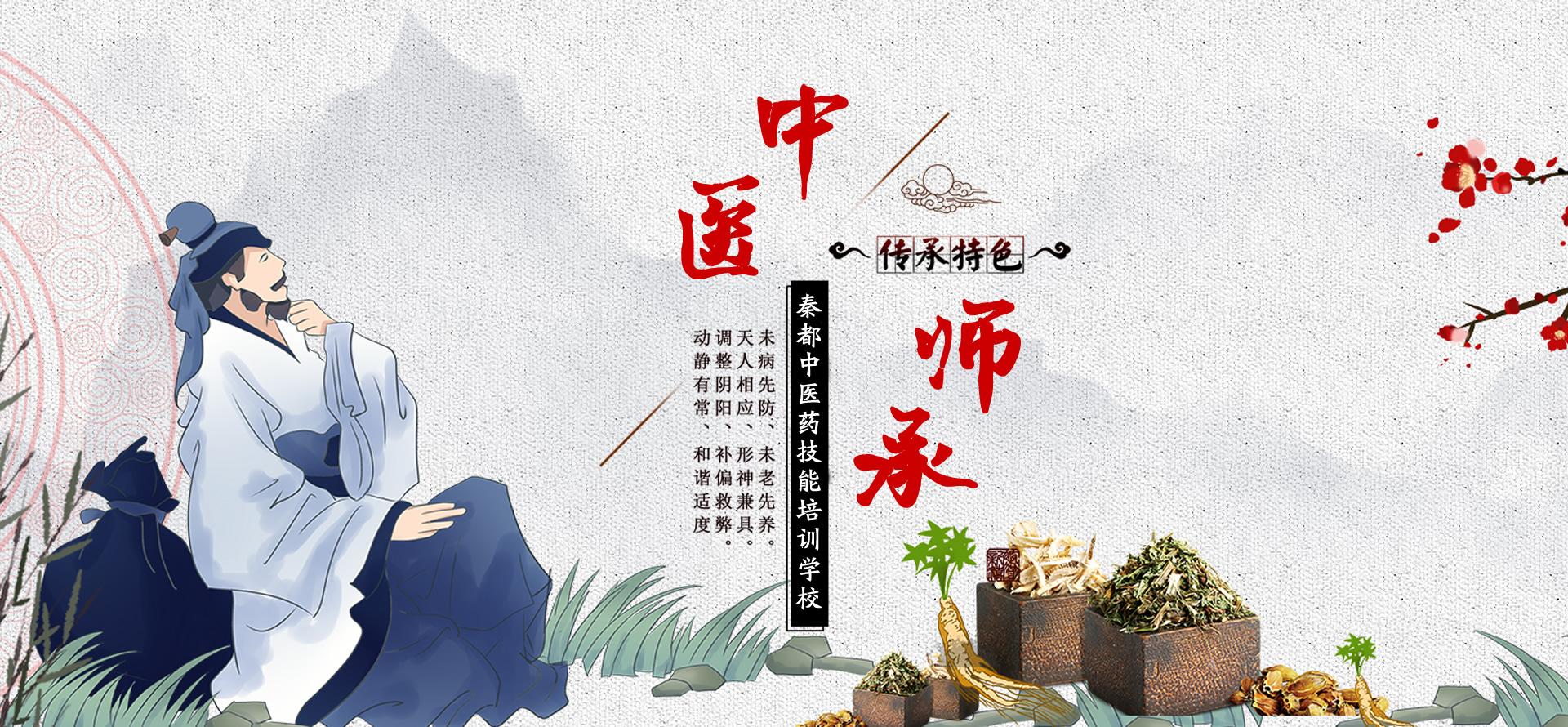 咸阳中医培训学校
