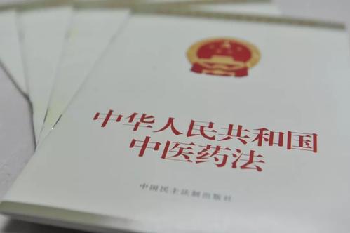 《中华人民共和国中医药法》全文