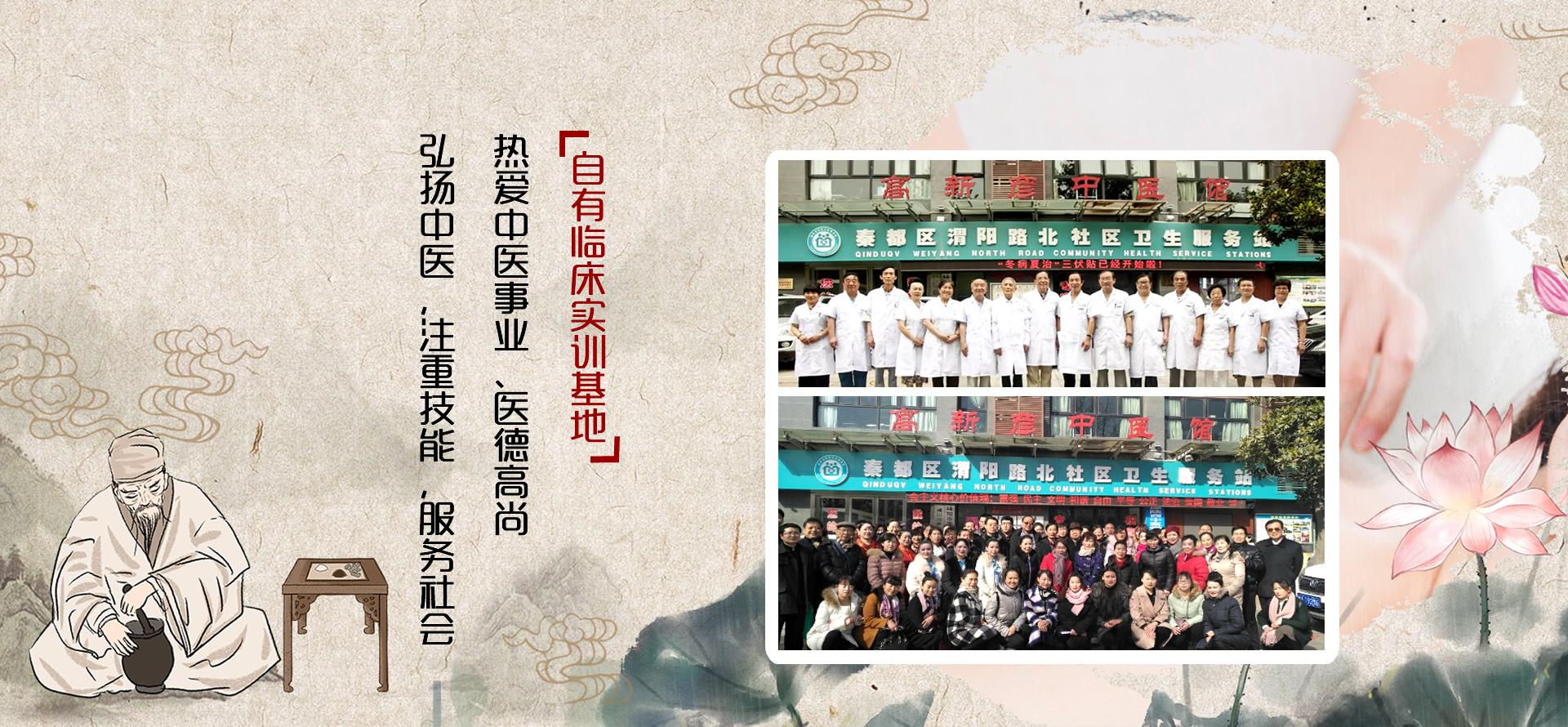 咸阳中医培训机构