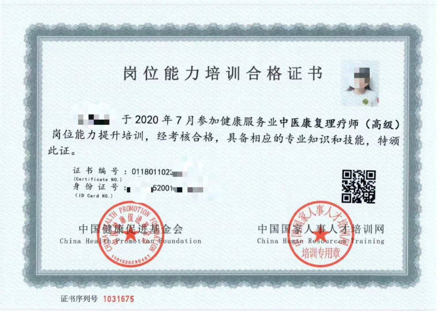 国家中医重点项目相关岗位能力证书有需要的可以来咨询咸阳中医培训学校
