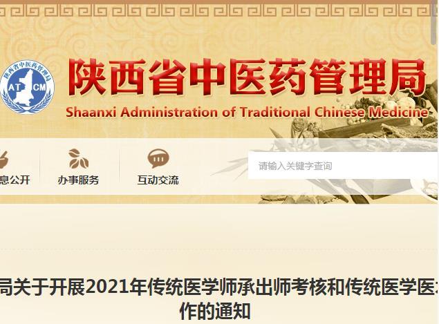 陕西省中医药管理局关于开展2021年传统医学师承出师考核和传统医学医术确有专长考核工作的通知