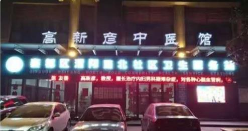 高新彦中医馆